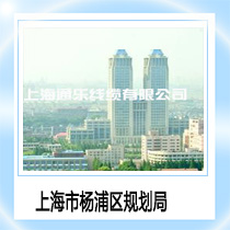 上海市杨浦区规划局3