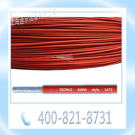 UL1472电子线